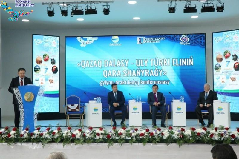 Kókshetaýda «Qazaq dalasy - uly túrki eliniń qara shańyraǵy» atty konferentsııa ótti