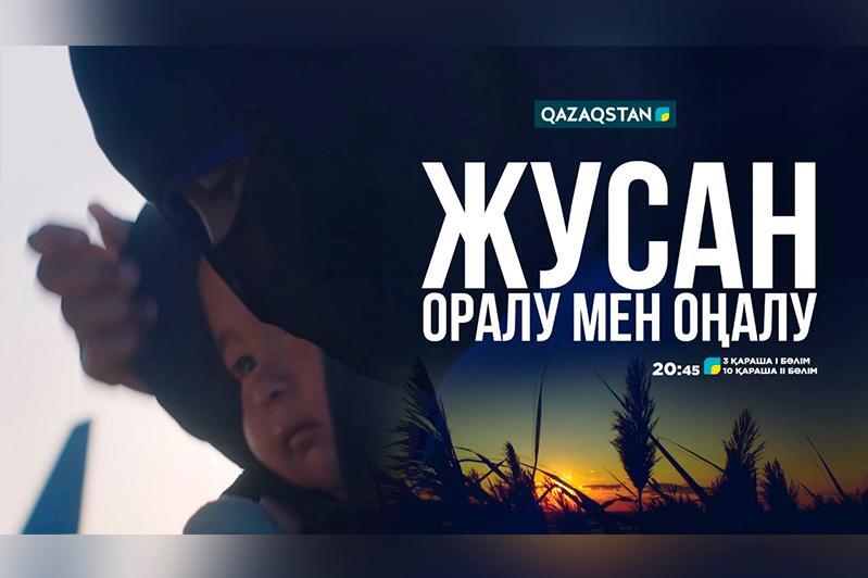 Qazaqstan арнасы Сириядан қайтарылған қазақстандықтар туралы эксклюзивті кадрларды көрсетеді
