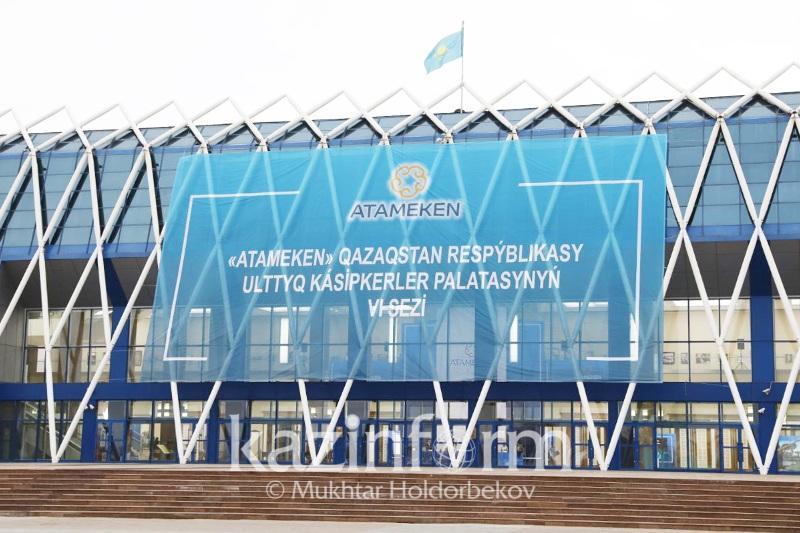VI Съезд Президиума НПП «Атамекен» начал свою работу в столице