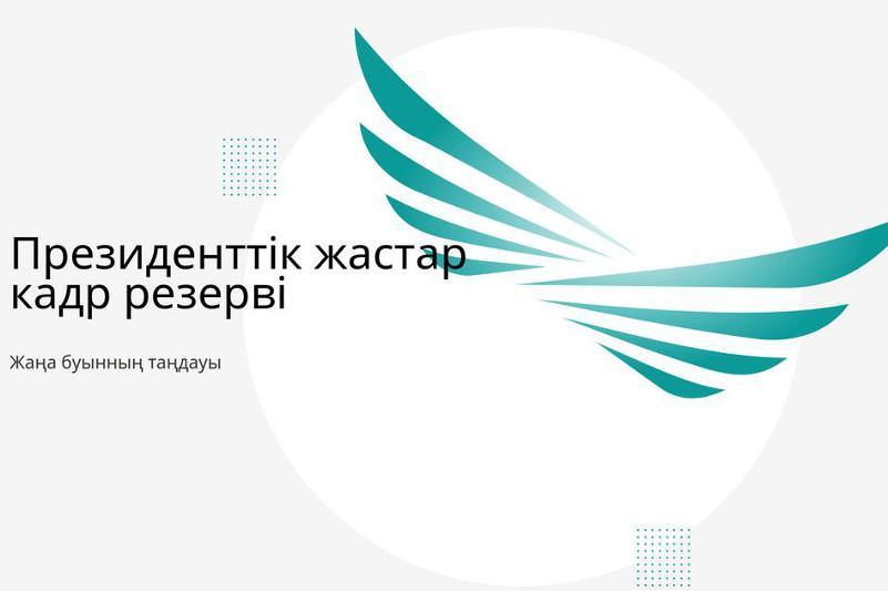 Президенттің кадр резерві: «Әлеуетті бағалау» кезеңіне 549 үміткер өтті