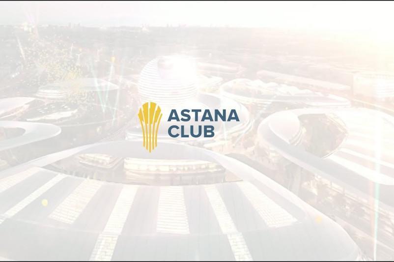 «Astana club» халықаралық пікірталас алаңы бесінші басқосуын өткізеді