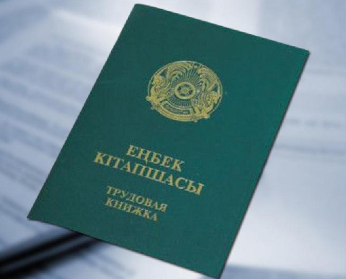 Трудовая книжка казахстанцев стала электронной