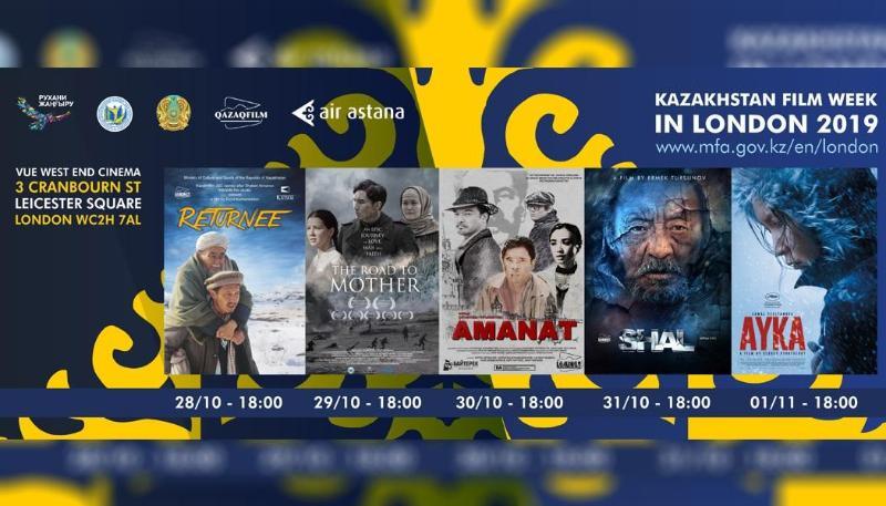 哈萨克斯坦电影周在伦敦开幕
