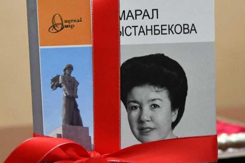 Book about ex-FM Akmaral Arystanbekova presented in Almaty