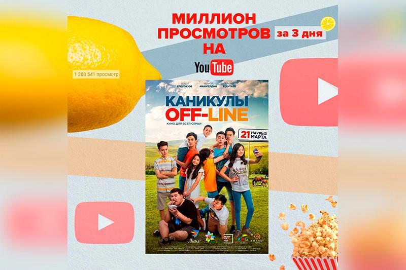 казахстанский фильм установил новый рекорд по просмотрам в