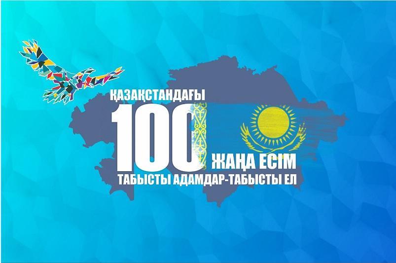 «Qazaqstannyń 100 jańa esimi»: Úshinshi kezeńge ótinim qabyldaý aıaqtaldy