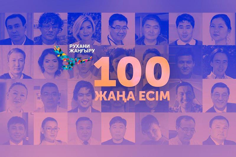 «100 jańa esim» jobasynyń úshinshi maýsymyna daýys berý bastaldy
