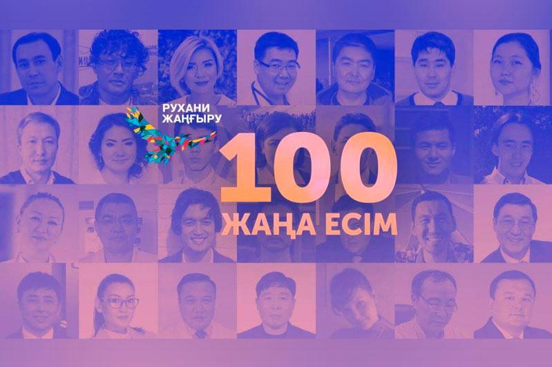 Стартовало всенародное голосование III сезона проекта «100 новых лиц Казахстана»