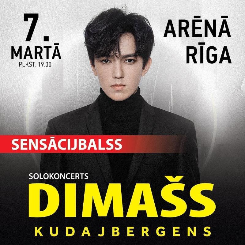 迪玛希将在里加举办个人演唱会