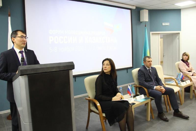 Омбыда Ресей мен Қазақстан жастар көшбасшыларының форумы басталды