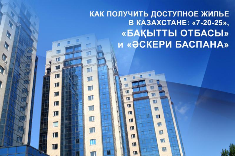 Как получить доступное жилье в Казахстане: «7-20-25», «Бақытты отбасы» и «Әскери баспана»