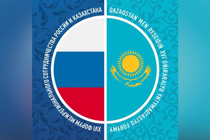 Session of Kazakh-Russian Forum of Interregional Cooperation to be aired live