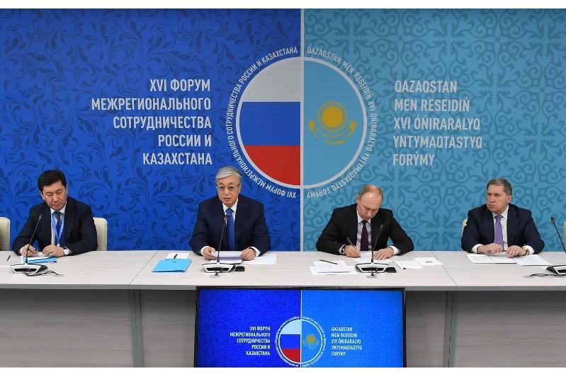 Что обсуждали на XVI Форуме межрегионального сотрудничества Казахстана и России