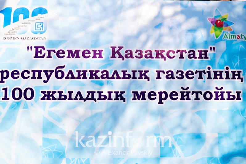Алматыда «Egemen Qazaqstan» газеті 100 жылдық мерейтойын атап өтті