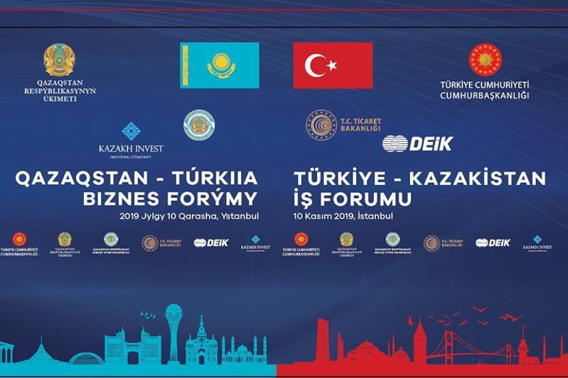 Казахстанско-турецкий бизнес-форум пройдет в Стамбуле