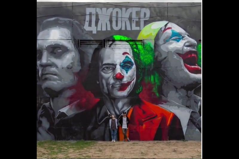 Никто не собирается закрашивать муралы - Эрнар Курмашев о «Джокере»