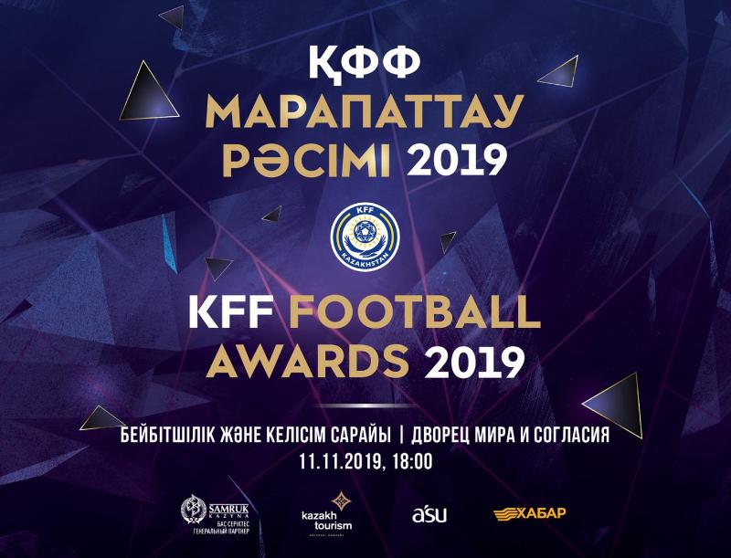 Итоги футбольного сезона-2019: лучших наградят в Нур-Султане