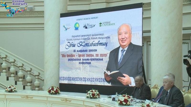 Конференция, посвященная 80-летию Абиша Кекилбайулы, прошла в Атырау