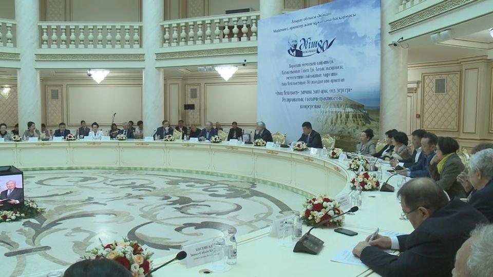 Атырауда Әбіш Кекілбаевтың 80 жылдығына арналған республикалық конференция өтті