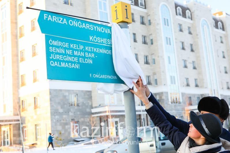 Улица в честь Фаризы Онгарсыновой появилась в столице