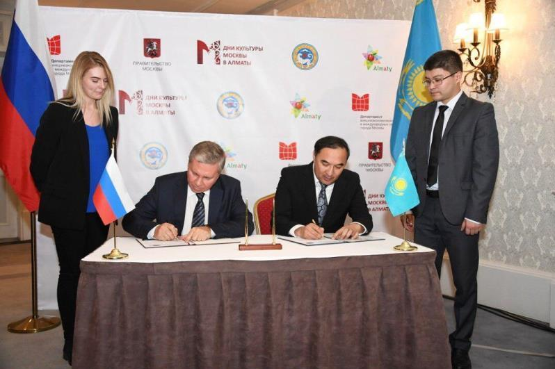 Almaty and Moscow ink memorandum of cooperation