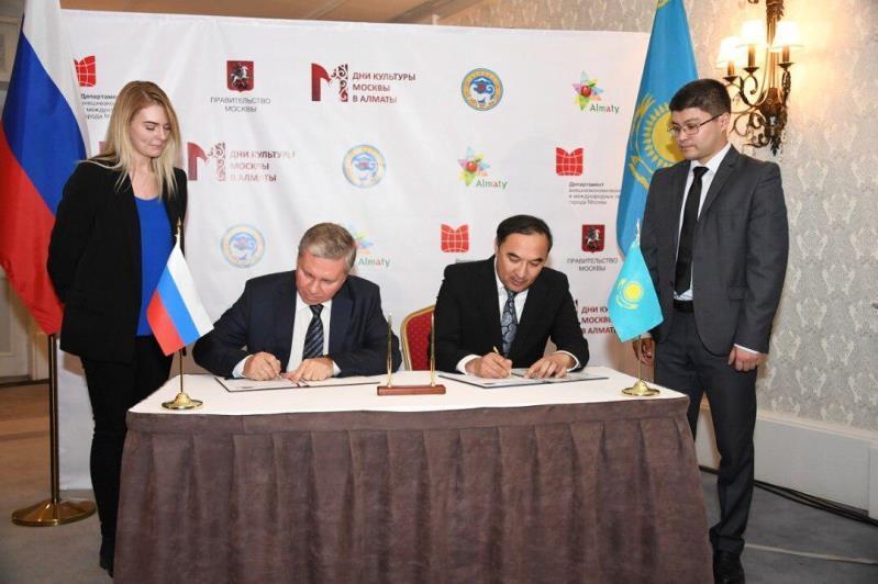 阿拉木图和莫斯科市政府签署合作备忘录