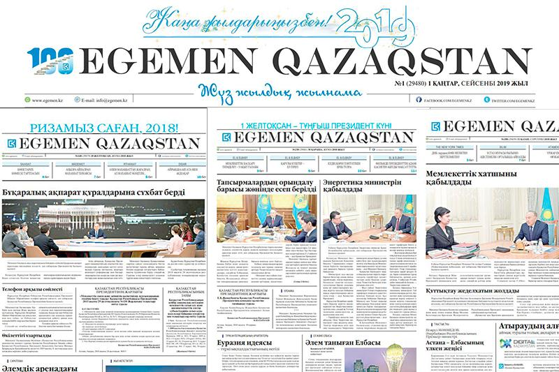Taldyqorǵanda «Egemen Qazaqstan» gazetiniń 100 jyldyǵy toılandy