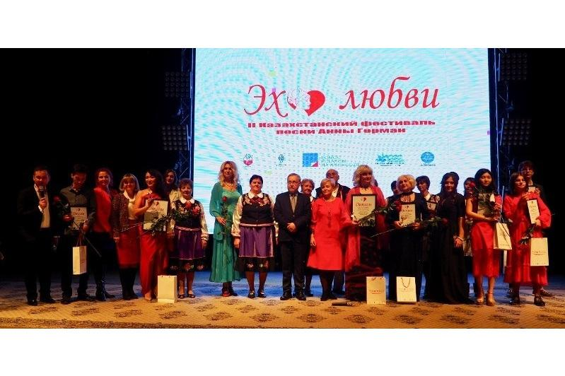 II Казахстанский фестиваль песни Анны Герман «Эхо любви» состоялся в Нур-Султане