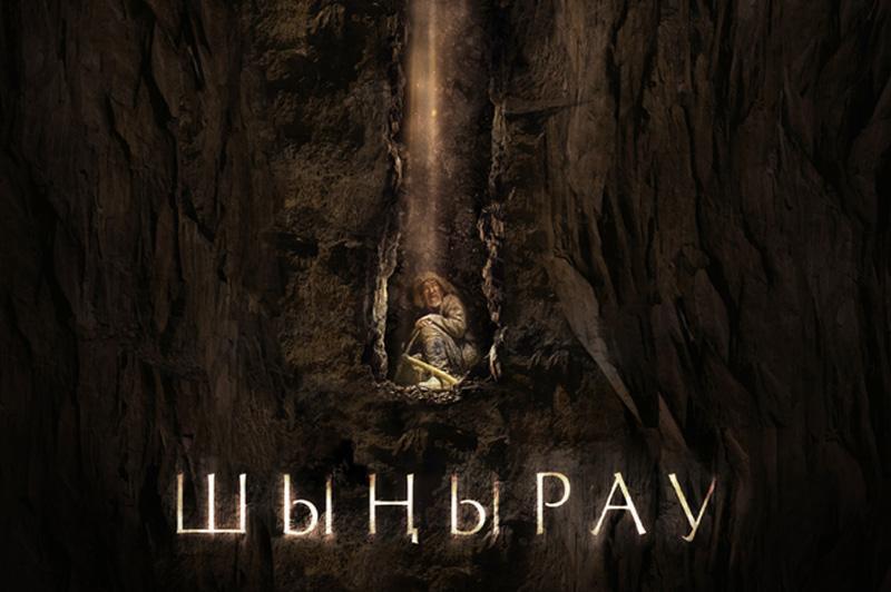 哈萨克斯坦电影周在莫斯科开幕