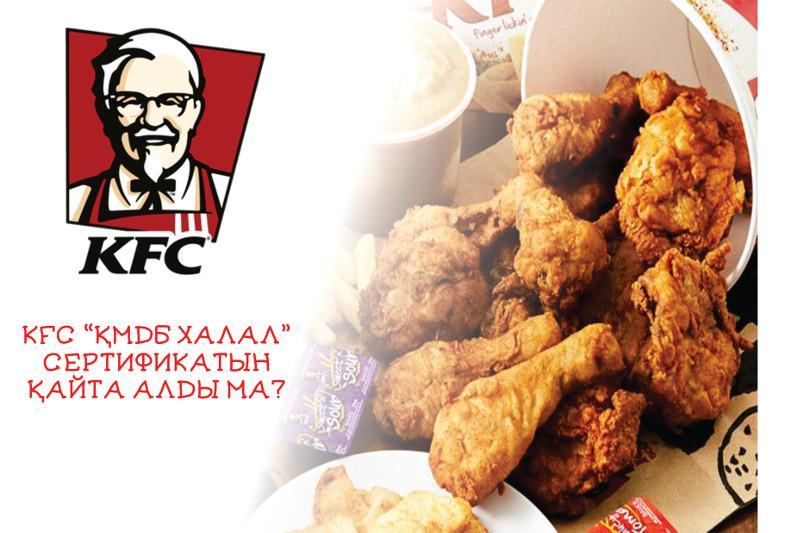 KFC-ge berilgen «QMDB halal» sertıfıkaty qaıtaryp alynǵan – Dinı basqarma