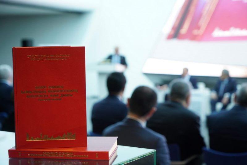 В столице презентована книга о становлении государственности Казахстана