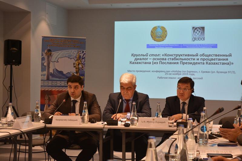 Круглый стол по Посланию Президента Казахстана состоялся в Ереване