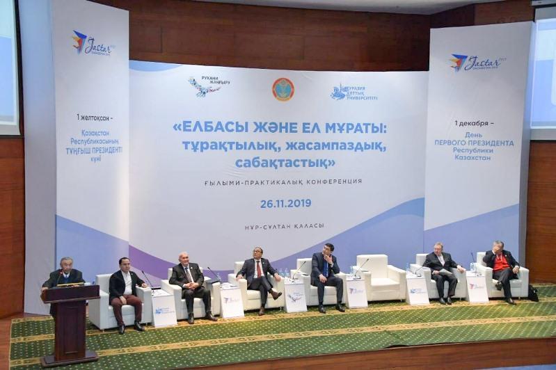 Конференция ко Дню  Первого Президента РК прошла в столице