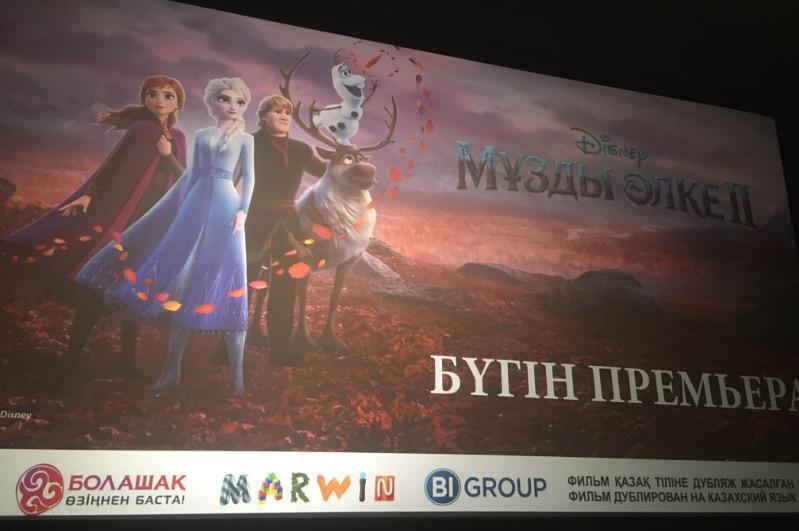 «Холодное сердце-2» на казахском языке выходит в широкий прокат