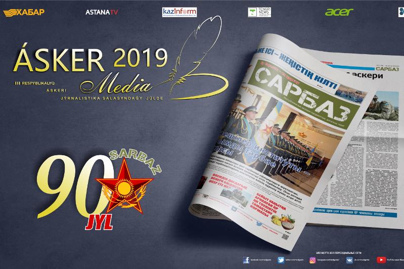 Елордада «Әскер Медиа-2019» әскери журналистика саласындағы жүлде табыс етіледі