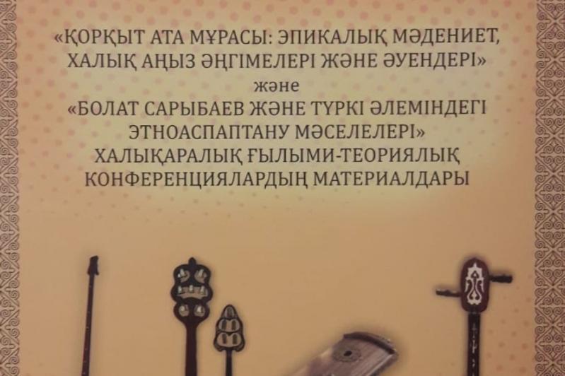 TURKSOY, Kurmangazy Kazakh State Conservatory publish books about famous Kazakh musicologist Bolat Sarybayev