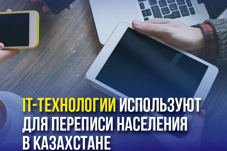 Информационные технологии используют для переписи населения в Казахстане