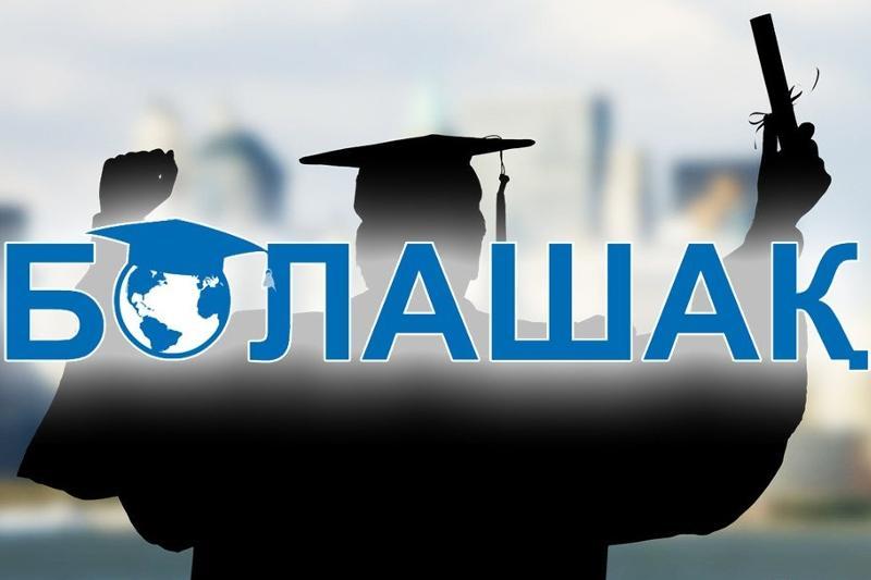 Опубликован список 234 стипендиатов программы «Болашак»