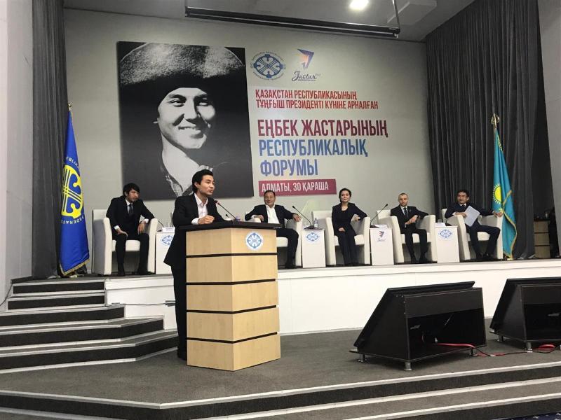 Алматыда Кәсіподақтар федерациясының ұйымдастыруымен жастар форумы өтті
