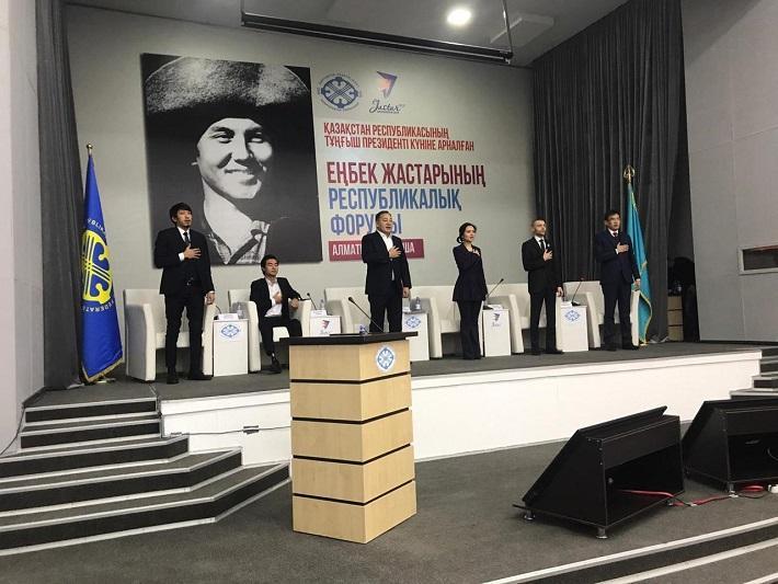 Участники Республиканского форума трудовой молодежи обратились к Елбасы