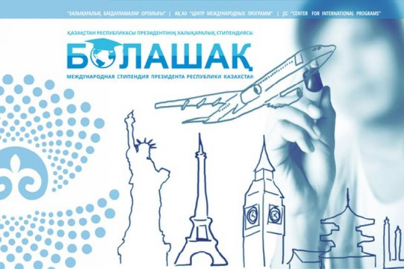 «Болашақ» бағдарламасы - Қазақстанның бренді