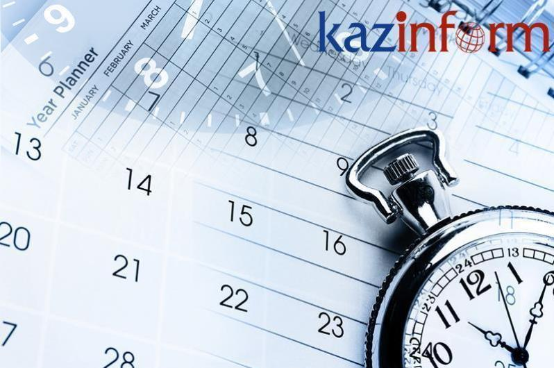 Анонс наиболее важных событий в Казахстане 5 декабря