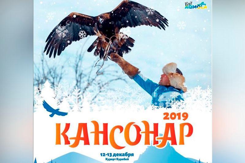 《2019汗索纳尔》国际猎鹰比赛将在布拉拜举行