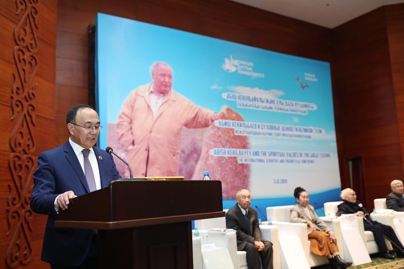 Международная конференция к 80-летию Абиша Кекильбаева проходит в столице
