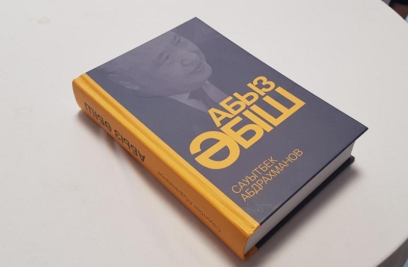 Книгу «Абыз Әбіш» презентовали в столице