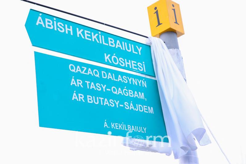 Улица имени Абиша Кекилбаева  появилась в Нур-Султане