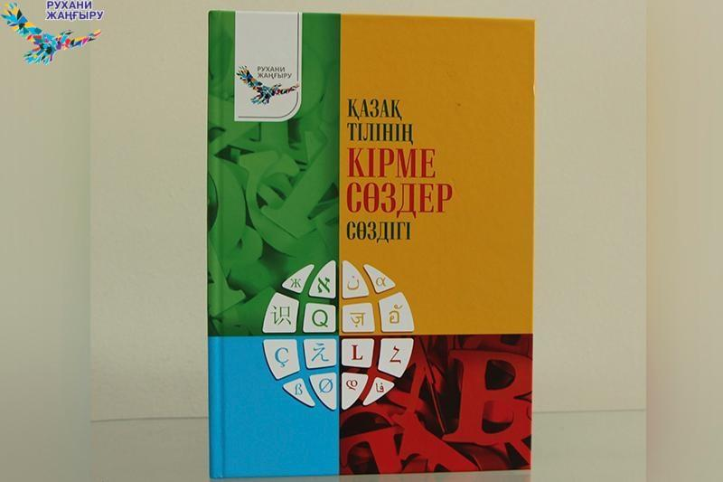 9000-ға жуық сөзді қамтыған «Қазақ тілінің кірме сөздер сөздігі» жарыққа шықты