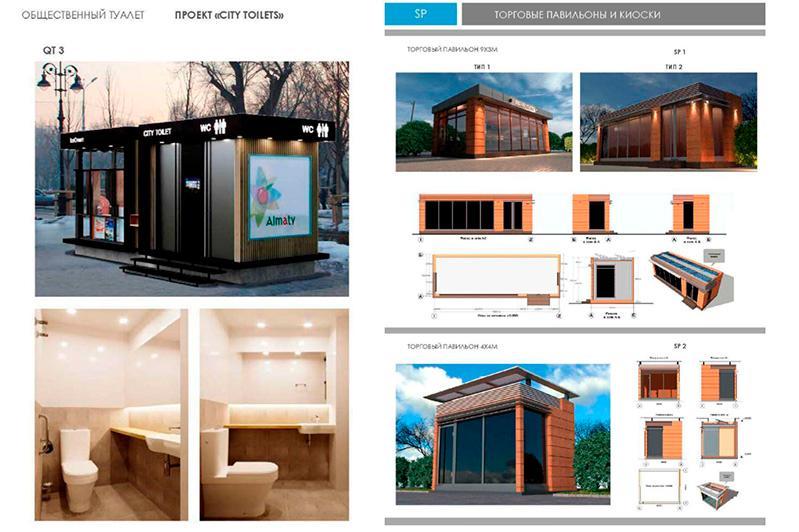 Дизайн-код Алматы: как будут выглядеть общественные туалеты