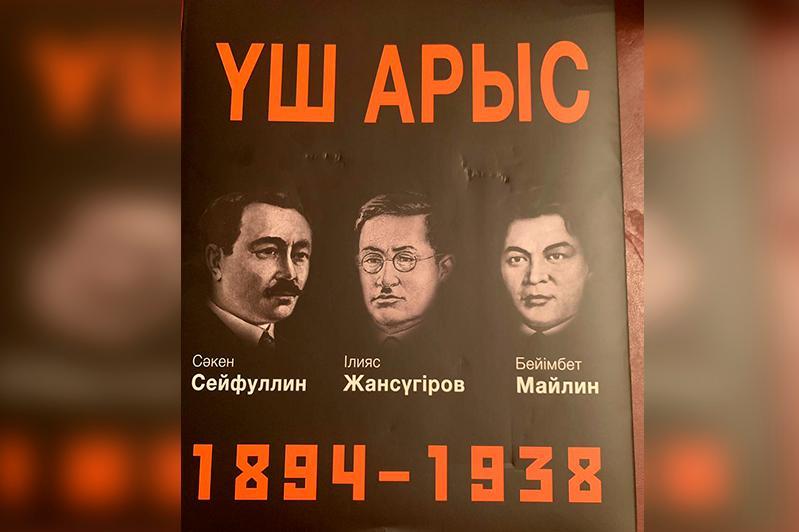 Книгу «Үш арыс» презентовали в Алматы