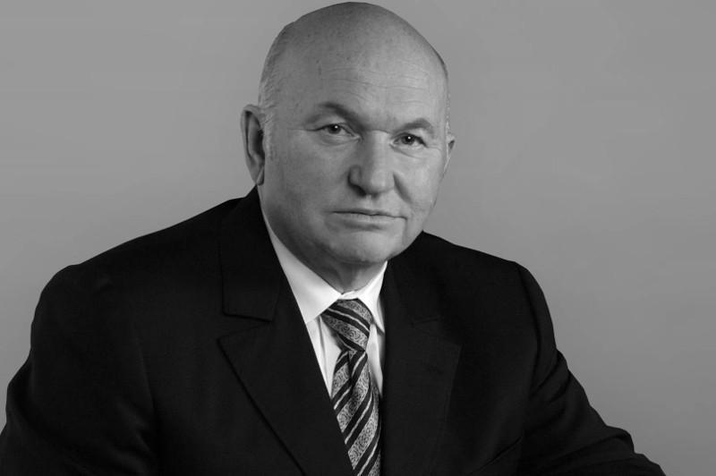 Умер экс-мэр Москвы Юрий Лужков